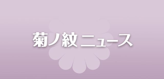 の 性 菊 紋 ニュース 信憑