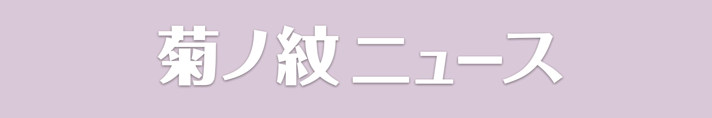 の 皇室 菊 カーテン 局 報道